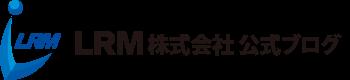 LRM公式ブログ