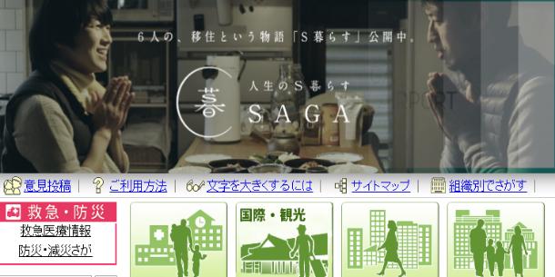 screenshot-www.pref.saga.lg.jp 2016-07-04 14-15-25
