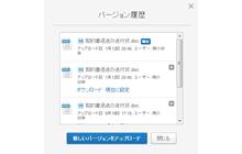 ファイルの世代管理