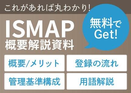 ISMAP概要解説資料無料ダウンロード