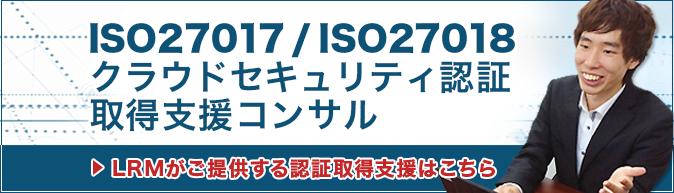 ISO27017/27018認証取得コンサルティング