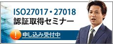 ISO27017セミナー