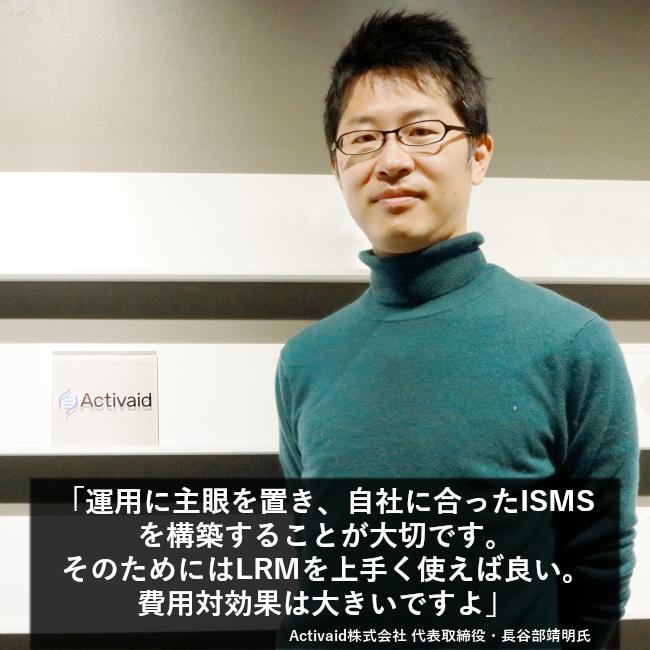 「運用に主眼を置き、自社に合ったISMSを構築することが大切です。そのためにLRMを上手く使えば良い。費用対効果は大きいですよ」