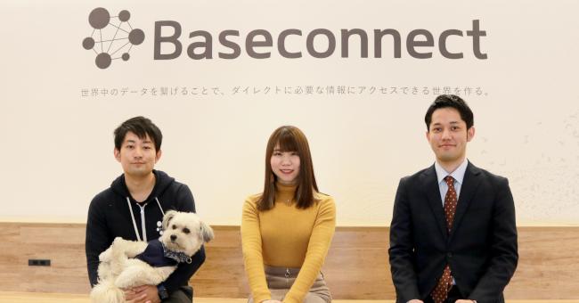 Baseconnect株式会社の皆様、お忙しい中ありがとうございました。今後ともよろしくお願いいたします。