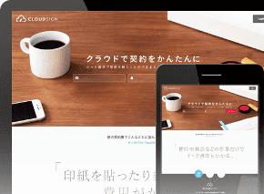 日本初、WEB完結型クラウド契約サービス『クラウドサイン』