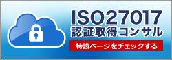 ISO27017認証