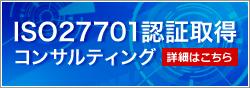 ISO27701認証