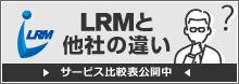LRMと他社との違い