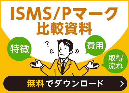 ISMS・Pマーク比較資料
