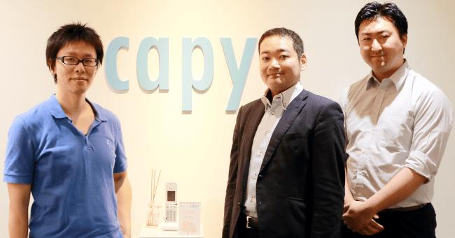 Capy株式会社様、お忙しい中、有り難うございました。今後ともどうぞよろしくお願いいたします。