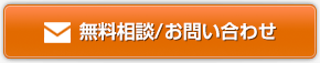 ISMS/ISO27001認証取得コンサルティングへのお問い合わせフォームはこちら