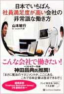 「同社のITを駆使した働き方などを紹介した書籍『日本でいちばん社員満足度が高い会社の非常識な働き方』は、初版3万3千部のベストセラーに。
