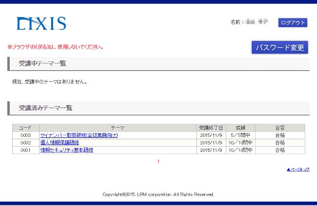 『LIXIS』の管理画面。従業員教育の証跡が記録できる。