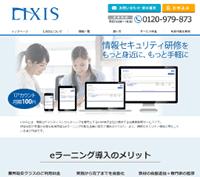 情報セキュリティのeラーニングサービス『LIXIS』のトップ画面。