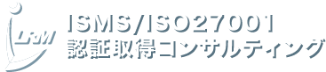 ISMS ISO27001認証取得コンサルティング|LRM株式会社