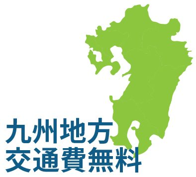 九州のイメージ図