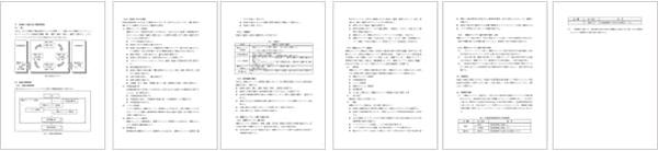LRMによって文章化された管理策概要