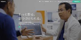 かかりつけ医のサポートをコンセプトに開発されたオンライン診療のクラウドシステム『YaDoc』のWebサイト