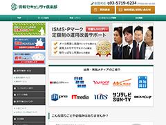 ISMS・Pマーク運用をサポートする「情報セキュリティ倶楽部」サイト