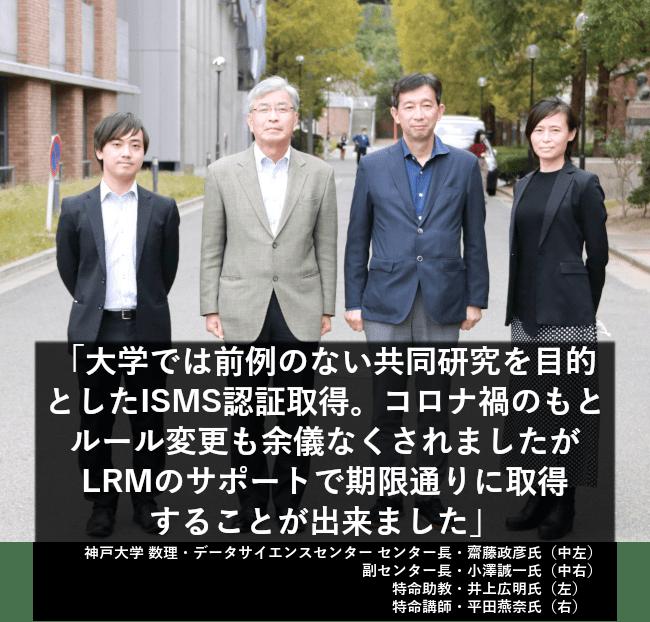 大学では前例のない共同研究を目的としたISMS認証取得。コロナ禍によりルール変更も余儀なくされましたが、LRMのサポートで期限通りに取得することが出来ました