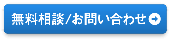 無料相談/お問い合わせ