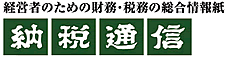 納税通信ロゴ