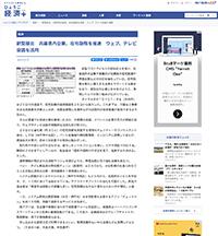 神戸新聞NEXT掲載