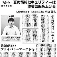 『納税新聞』2009年4月20日号記事