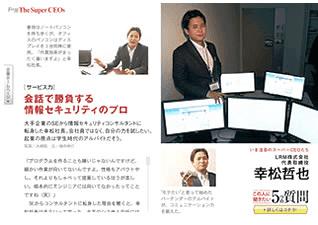 【SUPER CEO】(2014年2月号 Vol.06)