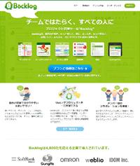 大手企業でも導入が進む、ヌーラボ社が開発・運営するプロジェクト管理ツール『Backlog』のWEBサイト。