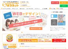 クリアファイル印刷WEB通販パイオニア『ボラネット』のECサイト。
