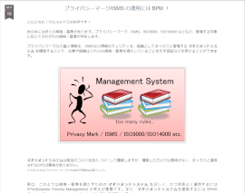 矢作氏によるブログ記事。ISMSやPマークを運用する上でBPMが役に立つことを説明している。
