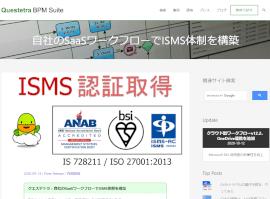 クエステトラ社のWebサイトに掲載されたISMS認証取得のお知らせ。