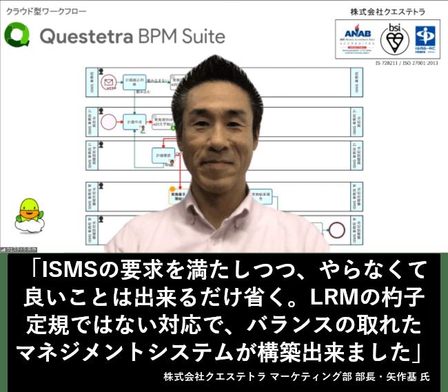 ISMSの要求を満たしながら、やらなくて良いことは出来るだけ省く。LRMの杓子定規ではない対応で、バランスの取れたマネジメントシステムが構築出来ました
