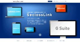 国産IDaaSの強みを活かして順調に導入数を伸ばし続けているSaaS型統合ID・認証サービス『SeciossLink』のWebサイト