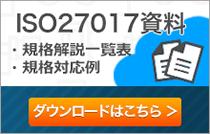ISO27017規格概要資料のダウンロード