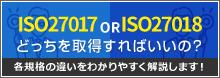 ISO27017とISO27018ってどっちを取得すればいいの?