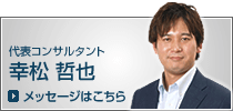 コンサルタント紹介 - 幸松哲也