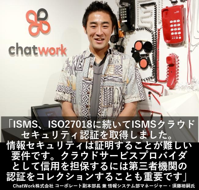 ISMS、ISO27018に続いてISMSクラウドセキュリティ認証を取得しました。情報セキュリティは証明することが難しい要件です。クラウドサービスプロバイダとして信用を担保するには第三者機関の認証をコレクションすることも重要です