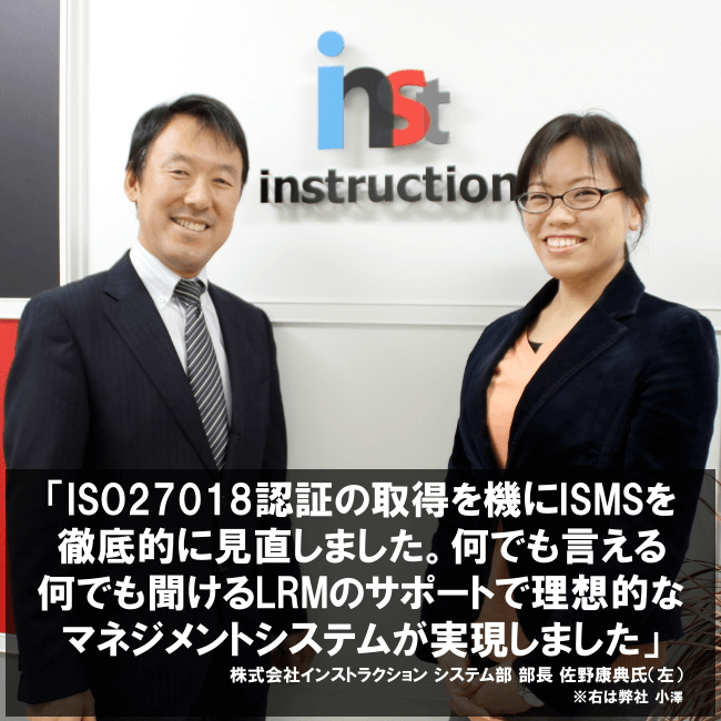ISO27018認証の取得を機にISMSを徹底的に見直しました。何でも言える何でも聞けるLRMのサポートで理想的なマネジメントシステムが実現しました。