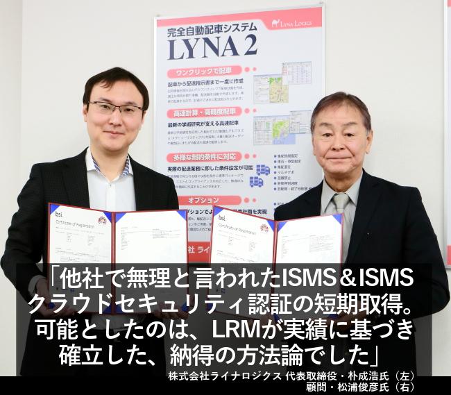 他社では無理と言われたISMS&ISMSクラウドセキュリティ認証の短期取得。可能としたのは、LRMが実績に基づき確立した、納得の方法論でした。
