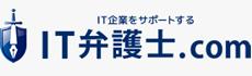 IT弁護士.comロゴ