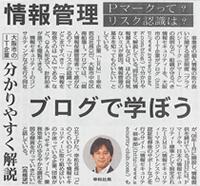 『毎日新聞』2011年12月25日号記事