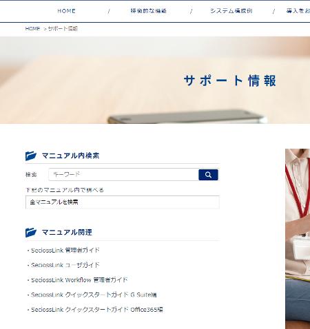 ISMSクラウドセキュリティ認証の施策の一例。『SeciossLinc』サービスサイトのサポート情報ページでマニュアル類を公開。