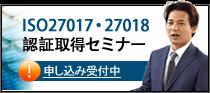 ISMS/ISO27017取得セミナー