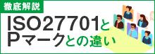 ISO27701とPマークとの違い