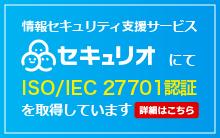 LRMは情報セキュリティ支援サービス「Seculio」にて、ISO/IEC 27701認証を取得しております