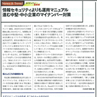 日経コンピュータ
