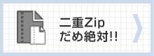 二重Zip、だめ絶対!