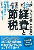 2回の増刷を重ねた福島氏の著書『フリーランス・個人事業の絶対トクする! 経費と節税』